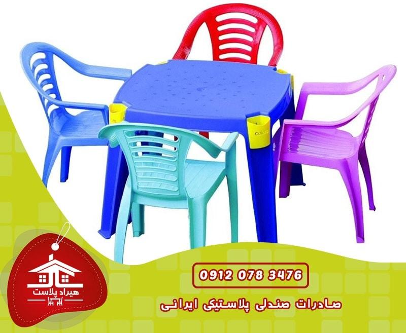 صادرات صندلی پلاستیکی ایران
