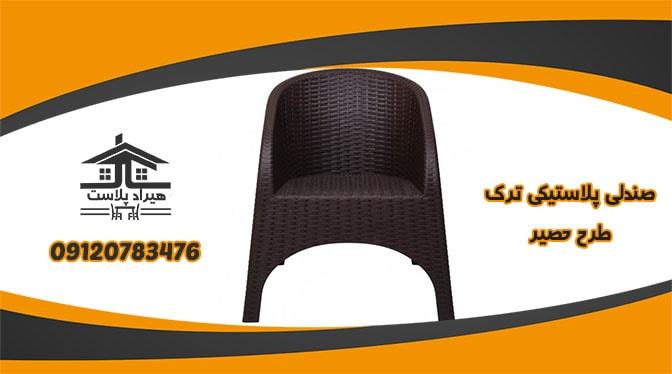 فروش صندلی پلاستیکی ترک