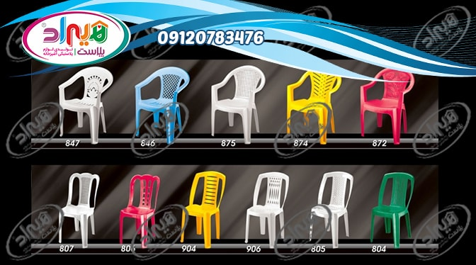 صندلی پلاستیکی فضای باز