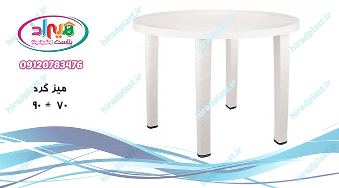 میز پلاستیکی پایه جدا